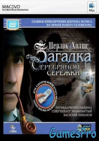 Sherlock Holmes: Secret of the silver earring walkthrough (2004/MacOS/RUS)