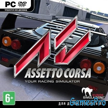 Assetto Corsa (PC/2013/RUS/ENG/Repack by R.G. Steamgames)