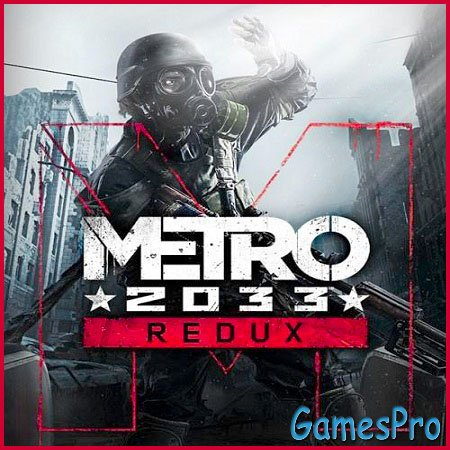 Metro 2033: Redux (PC/2014/RUS/ENG/Repack by Decepticon)
