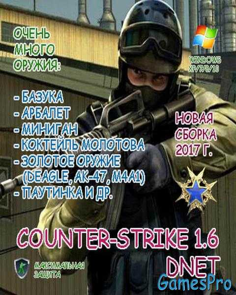 Counter-Strike 1.6 Dnet v10.9 (2017/PC/RUS)