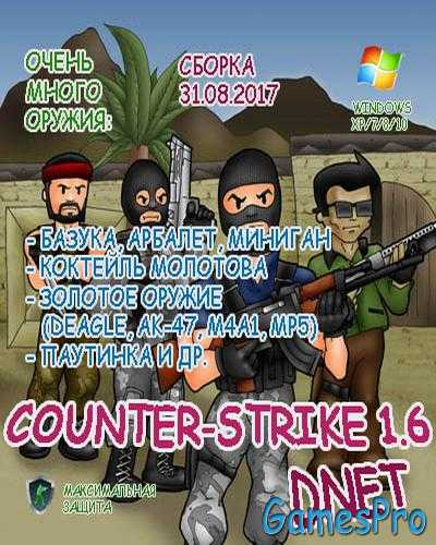 Counter-Strike 1.6 DNET v11.0 (2017/PC/RUS)