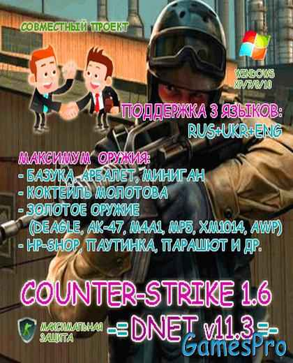 Counter-Strike 1.6 DNET v11.3 (2018/PC/RUS+UKR+ENG)