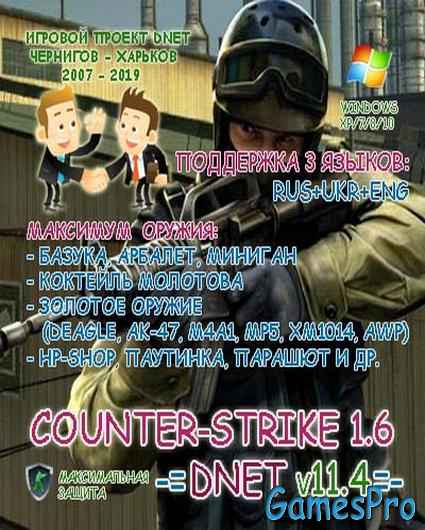 Counter-Strike 1.6 DNET v11.4 (2019/PC/RUS+UKR+ENG)