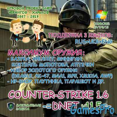 Counter-Strike 1.6 DNET v11.5 (2019/RUS+UKR+ENG)