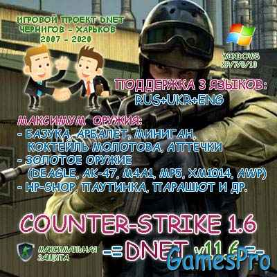 Counter-Strike 1.6 DNET v11.6 (2020/PC/RUS+UKR+ENG)