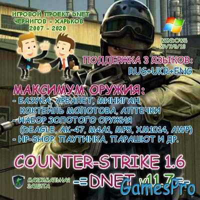 Counter-Strike 1.6 DNET v11.7 (2020/PC/RUS+UKR+ENG)